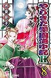 やじきた学園道中記II 8 (プリンセス・コミックス)