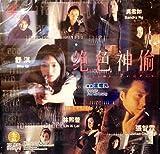 Martial Angels By TAI SENG Version VCD~In Cantonese & Mandarin w/ Chinese & English Subtitles ~Imported From Hong Kong~ by Qi Shu, Kelly Lin Julian Cheung