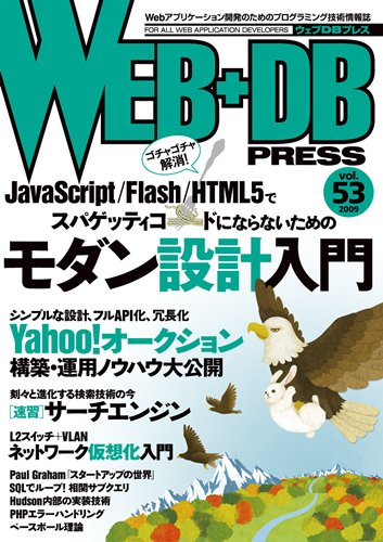 WEB+DB PRESS Vol.53の詳細を見る
