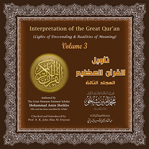 Interpretation of the Great Qur'an audiobook cover art