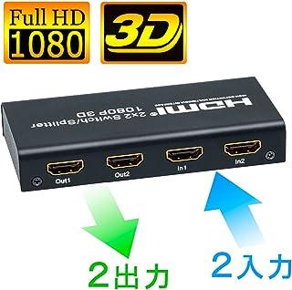 ELEVIEW HDMI 切替器 HDMI 分配器 2入力2出力 2画面 同時出力 3D/1080P フルHD対応 HDMI セレクター スプリッター スイッチャー PS3 / PS4 / Xbox/Wiiu/Switchなど対応 自動切り替え リモコン ACアダプタ 2x2