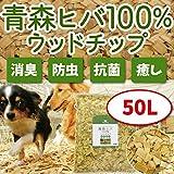 青森ヒバ100% ウッドチップ 50L