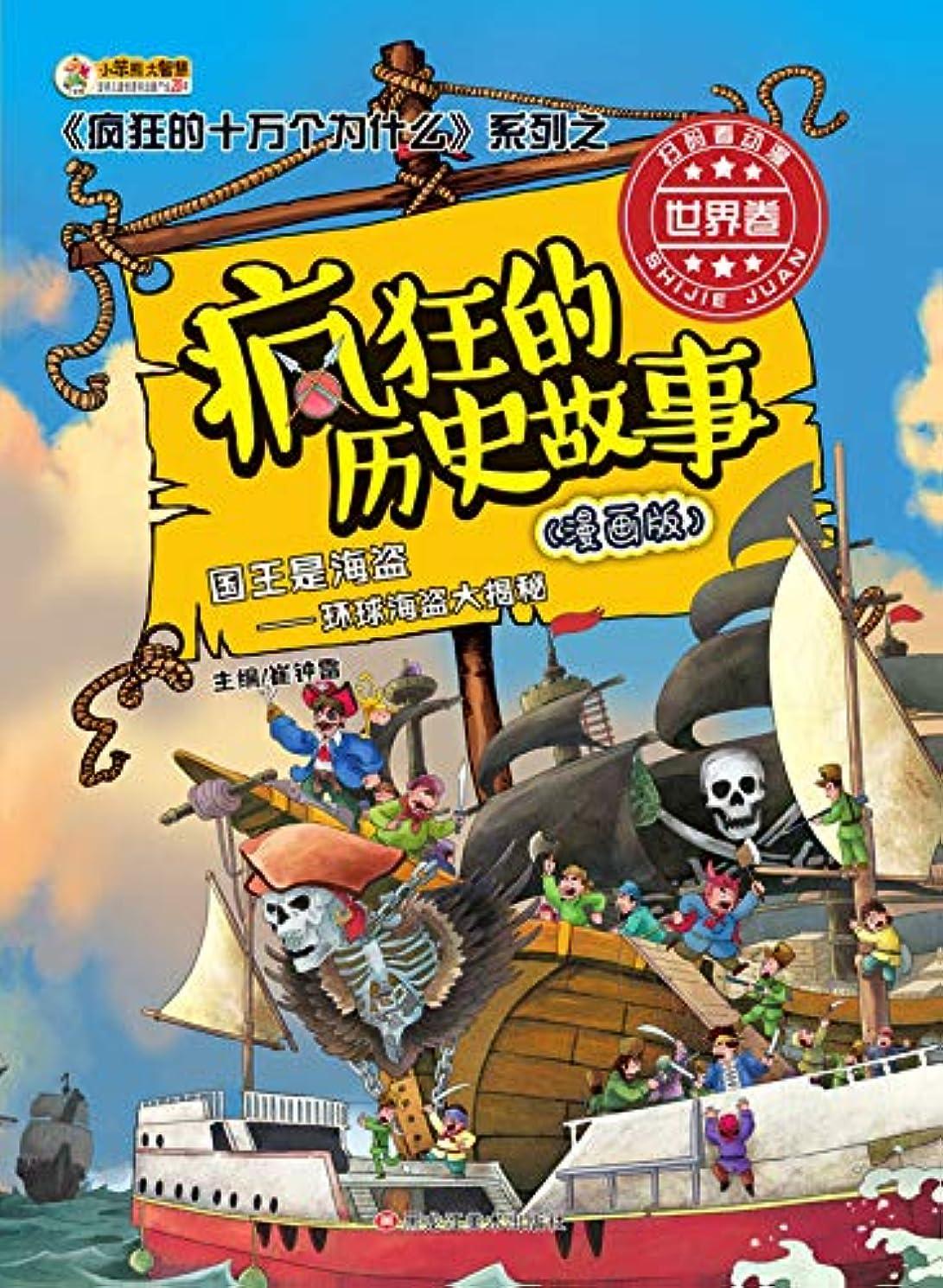 疯狂的历史故事:漫画版 国王是海盗:环球海盗大起底 (Chinese Edition)
