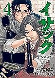 イサック(4) (アフタヌーンコミックス)