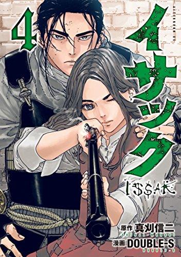 イサック(4) (アフタヌーンコミックス)の詳細を見る