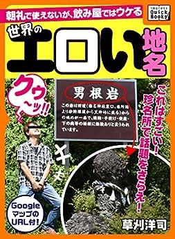[草刈 洋司]の世界のエロい地名 ~朝礼で使えないが、飲み屋ではウケる~ (impress QuickBooks)