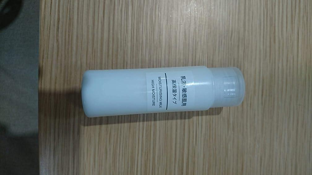 妥協追放するリズミカルな無印良品 乳液 敏感肌用 高保湿タイプ(携帯用) 50ml