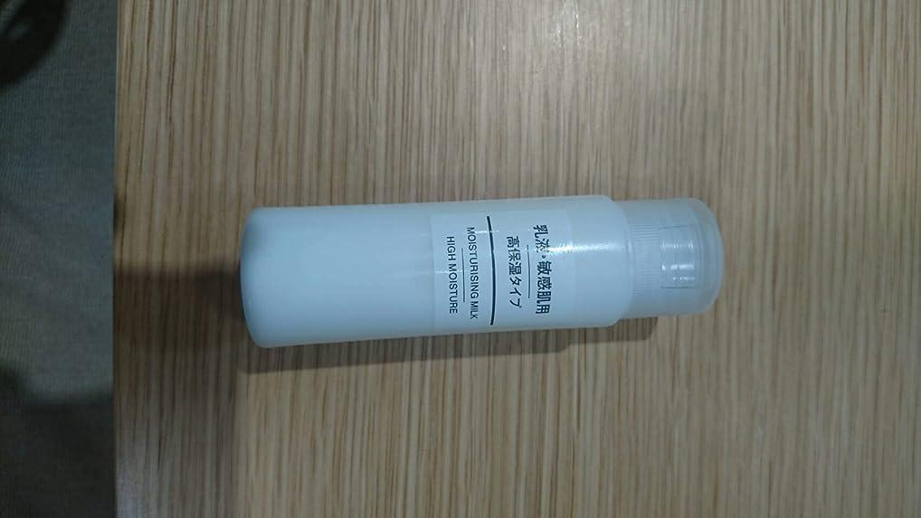 広々とした小切手肥料無印良品 乳液 敏感肌用 高保湿タイプ(携帯用) 50ml
