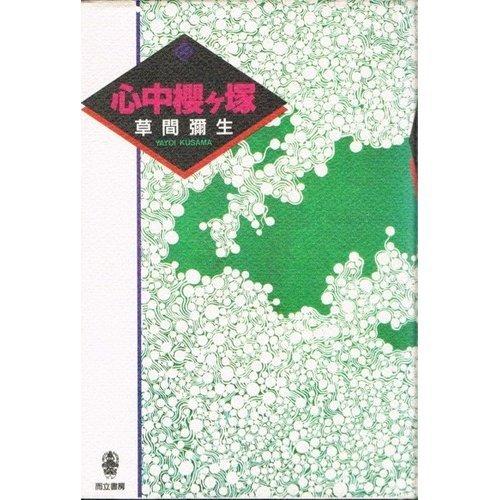 心中櫻ヶ塚