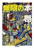 無限の本棚 増殖版 (ちくま文庫)
