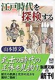"""江戸時代を""""探検""""する (新潮文庫)"""