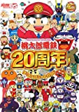 桃太郎電鉄20周年 ザ・コンプリートガイド (デンゲキニンテンドーDS)