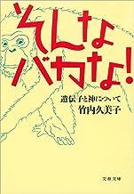 表紙: そんなバカな!遺伝子と神について (文春文庫)   竹内 久美子