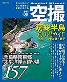 空撮 房総半島釣り場ガイド 外房・九十九里・銚子 (コスミックムック)