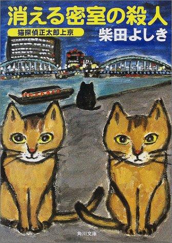 消える密室の殺人 猫探偵正太郎上京 (角川文庫)