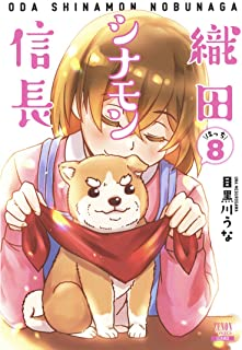 織田シナモン信長 (8) (ゼノンコミックス)