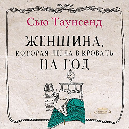 The Woman Who Went to Bed for a Year [Russian Edition] audiobook cover art