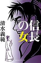 信長の女 (集英社文庫)