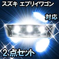 LEDルームランプ スズキ エブリイワゴン 対応 2点セット