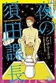 夜の須田課長 (リュウコミックス)