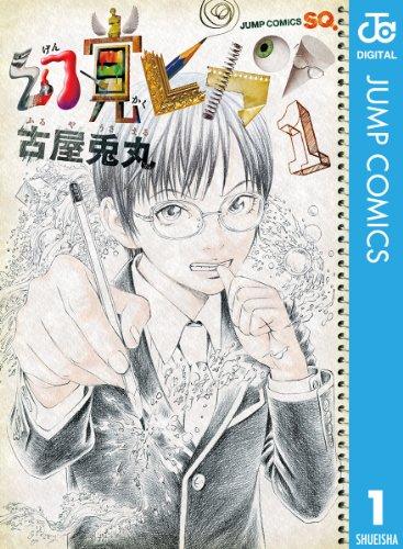 幻覚ピカソ 1 (ジャンプコミックスDIGITAL)