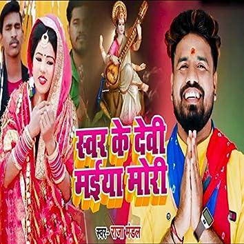 Swar Ke Devi Maiya Mori