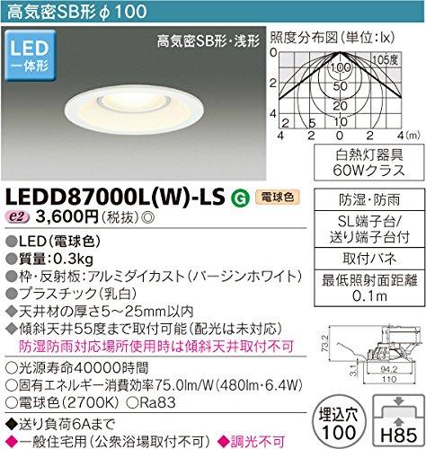 東芝 LEDD87000L(W)-LS
