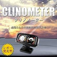 車載クリノメーター シガー発光型 傾斜計 水平 計測機 カー 車用品 ドライブ オフロード アウトドア TASTE-TR313D