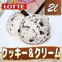 クッキー&クリームアイス(2リットル)