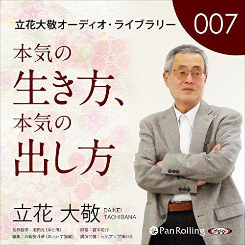 『立花大敬オーディオライブラリー7「本気の生き方、本気の出し方」』のカバーアート