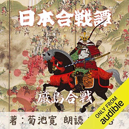 『厳島合戦(日本合戦譚より)』のカバーアート
