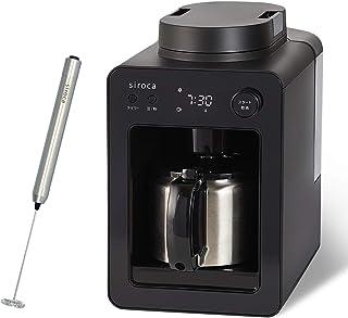 【シロカ公式ストア限定】シロカ 全自動コーヒーメーカー カフェばこ [ステンレスサーバー/静音/ミル4段階/コンパクト/豆・粉両対応/蒸らし/タイマー機能] ブラック SC-A371 +ミルクフォーマー付き特別セット