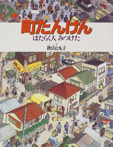 町たんけん (みぢかなかがくシリーズ)