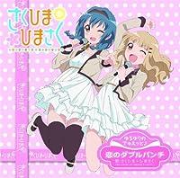 YURU YURI DUET SONG KOI NO DOUBLE PUNCH SAKUHIMA VER.(+DVD) by Sakuhima Himasaku (Sakurako Omuro (CV: Emiri Kato) & Himawari Furutani (CV: Suzuko Mimori)) (2012-05-30)