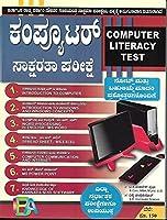 Computer Literacy Test in Kannada