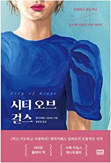 韓国語書籍, 英米小説/City of Girls 시티 오브 걸스 – 엘리자베스 길버트/강렬하고 관능적인, 결국엔 거대한 사랑 이야기/韓国より配送