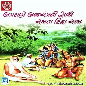 Bagdane Bajarangani Sathe Ramta Ditha Ram