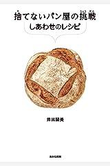 捨てないパン屋の挑戦 しあわせのレシピ (SDGsノンフィクション食品ロス) 単行本