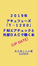 2019 NEN ACCUPHASE T-1200 FM AIR CHECK TO GAIBU DAC DE KIKU BOOK: UP DATE (Japanese Edition)