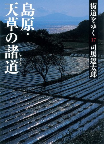 街道をゆく 17 島原・天草の諸道 (朝日文庫)