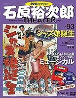 石原裕次郎シアター DVDコレクション 93号 『ジャズ娘誕生』 [分冊百科]