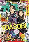 週刊少年チャンピオン2021年7号 [雑誌]