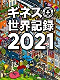 ギネス世界記録2021 (単行本)