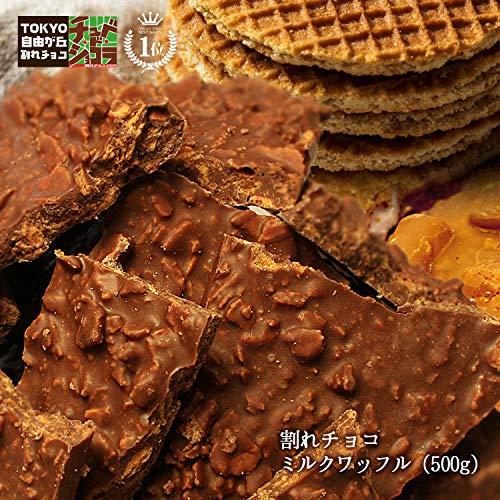 チュベ・ド・ショコラ 割れチョコミルクワッフル(500g)