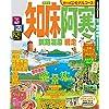 るるぶ知床 阿寒 釧路湿原 網走(2020年版) (るるぶ情報版(国内))