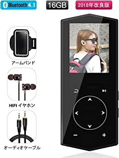 16GB MP3プレーヤー Bluetooth4.1 HIFI超高音質 デジタル オーディオプレイヤー 超軽量 アームバンド付属 音楽プレイヤー 小型 最大64GBまで拡張可能 イヤホーン 1.8TFT画面 FMラジオ ボイスレコーダー 歩数計 対応 2018年改良版 安心保証