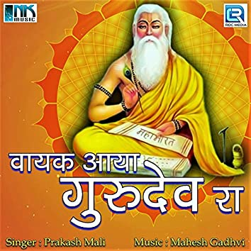 Vayak Aaya Gurudev Ra