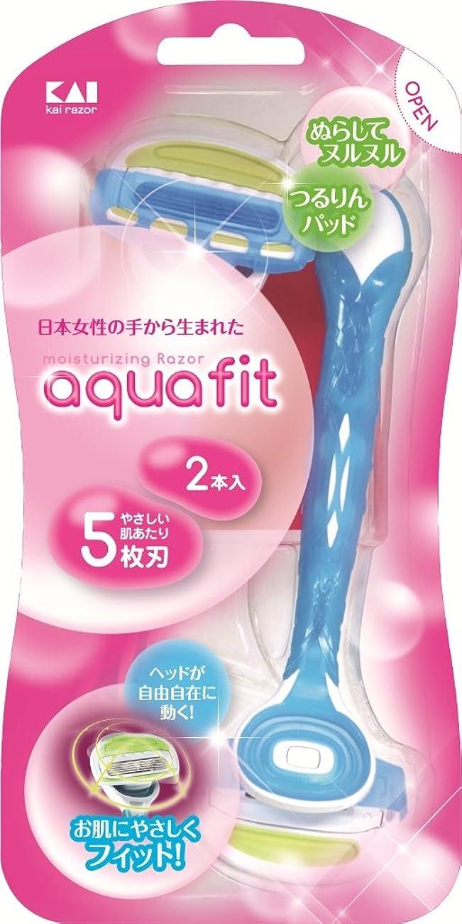 強度バブル確かな貝印 KAI AQUAFIT 女性用 使い捨てカミソリ 2本入