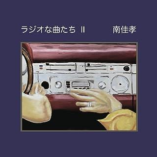 ラジオな曲たち�U
