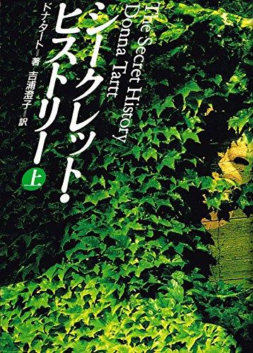 シークレット・ヒストリー〈上〉 (扶桑社ミステリー)